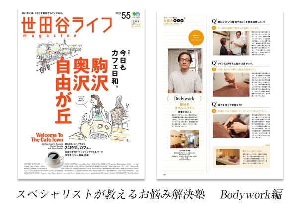 setagaya_life_article