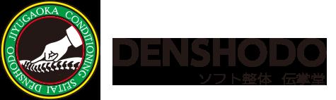 ソフト整体 伝掌堂は、首・全身の不調を解消する自由が丘・奥沢エリアの完全プライベート・コンディショニングルームです。