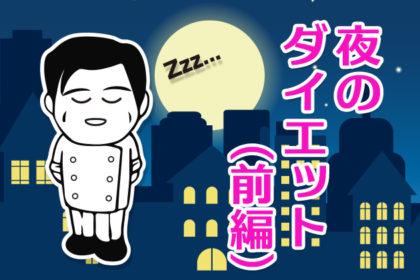 夜のダイエット(前編)