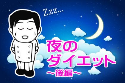夜のダイエット ~後編~