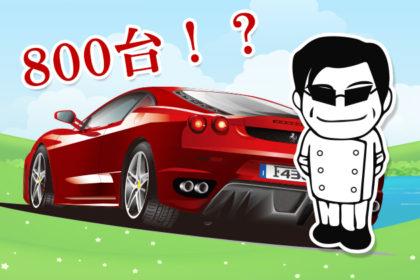 フェラーリ800台を売った、高塚苑美さん