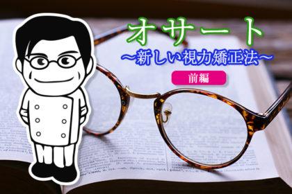 オサート ~新しい視力矯正方~ 前編