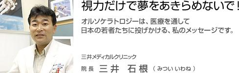 オサート 三井石根先生