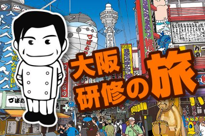 大阪研修の旅